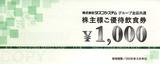 2007タスコ株主優待