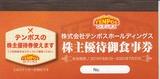 2019_07テンポスHD株主優待