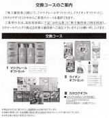 2019_05スギHD株主優待交換商品