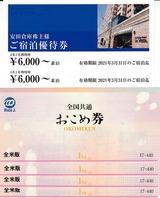 2020_06安田倉庫株主優待