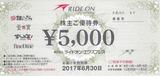2016_06ライドオン・エクスプレス株主優待