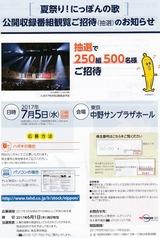 2017_05TV東京HDにっぽんの歌招待
