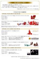 2013富士フィルム株主優待選択
