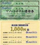 2014_06共立メンテナンス株主優待