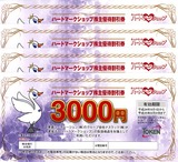 2012_8東建コーポレーション株主優待クーポン