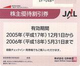 2005_12JAL株主優待