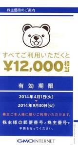 2014_03GMOインターネット株主優待