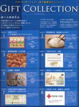 2014_06プロトコーポレーション株主優待