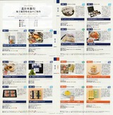2020_04北日本銀行株主優待1