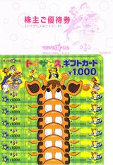 2006トイザらス株主優待.jpg