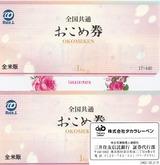 2020_06タカラレーベン株主優待