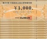 2020_05ビックカメラ株主優待