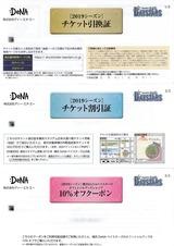 2019_02DeNA株主優待