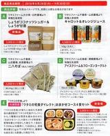 2018_05ワタミ株主優待交換商品