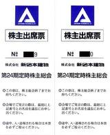 2008新日本建物総会土産