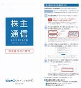 2021_09GMOフィナンシャルHD株主優待