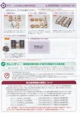 2019_08JT株主優待選択2