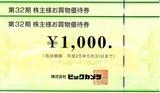 2012_11ビックカメラ株主優待