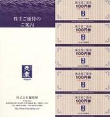2007篠崎屋株主優待
