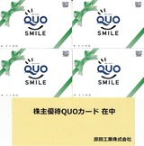 2020_06原田工業株主優待