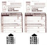 2020_08ヒラキ株主優待選択