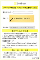 2007ソフトバンク株主優待1