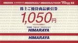 2010_11ヒマラヤ株主優待