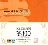 2005_2吉野家株主優待