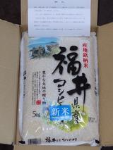 2014_09ゲンキー株主優待