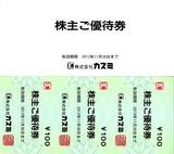 2013_5カスミ株主優待
