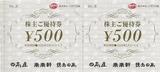 2019_05日高屋株主優待