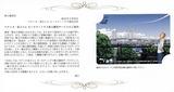 2018_05マクニカ・富士エレHD株主優待