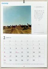 2013_12クラレカレンダー