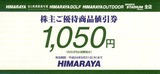 2011ヒマラヤ株主優待