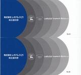 2018_06レオパレス21株主優待2