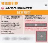 2019_05JAL株主優待券