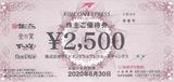 2019_06ライドオンエクスプレス株主優待jpg