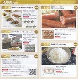2021_03ヤマハ発動機株主優待選択4