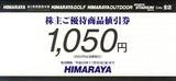 2011_11ヒマラヤ株主優待