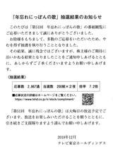 2018_12TV東京にっぽんの歌落選通知