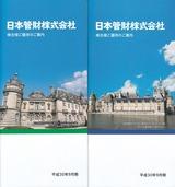 2018_12日本管財株主優待