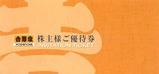 2005_5吉野家株主優待