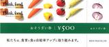 2009ロックフィールド株主優待(金券)