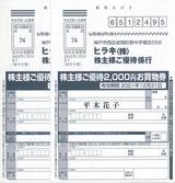 2021_08ヒラキ株主優待選択