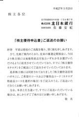 2014_05北日本銀行返送のお願い