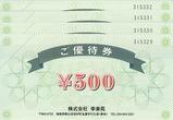 2010幸楽苑株主優待