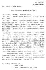 2020_05マックスバリュ北海道配当問題