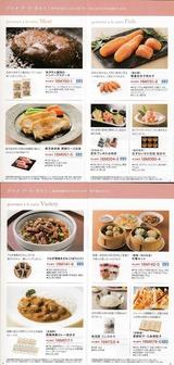 2017_06新晃工業株主優待選択2