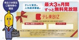 2021_06テレビ東京株主優待2