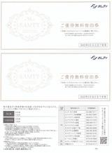 2021_02サムティ株主優待